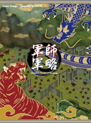 Gunshi: The Art of Strategy in Review